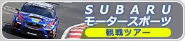 スバルモータースポーツ観戦ツアー