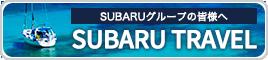 SUBARUグループ向け出張・旅行サポートサイト